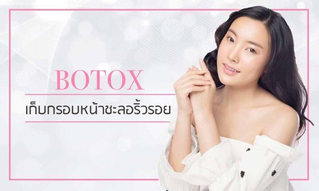 1.Botox เก็บกรอบหน้าชะลอริ้วรอย