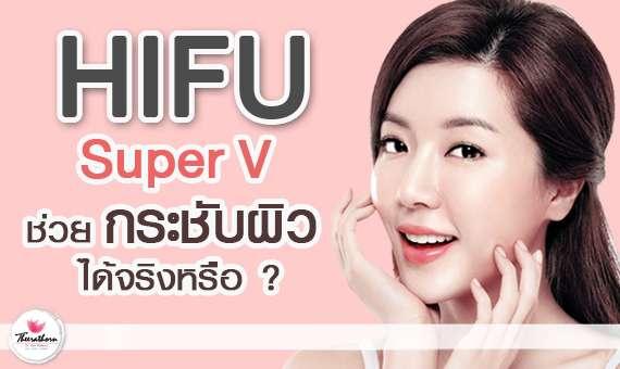 7.HIFU Super V ช่วยกระชับผิวได้จริงหรือ