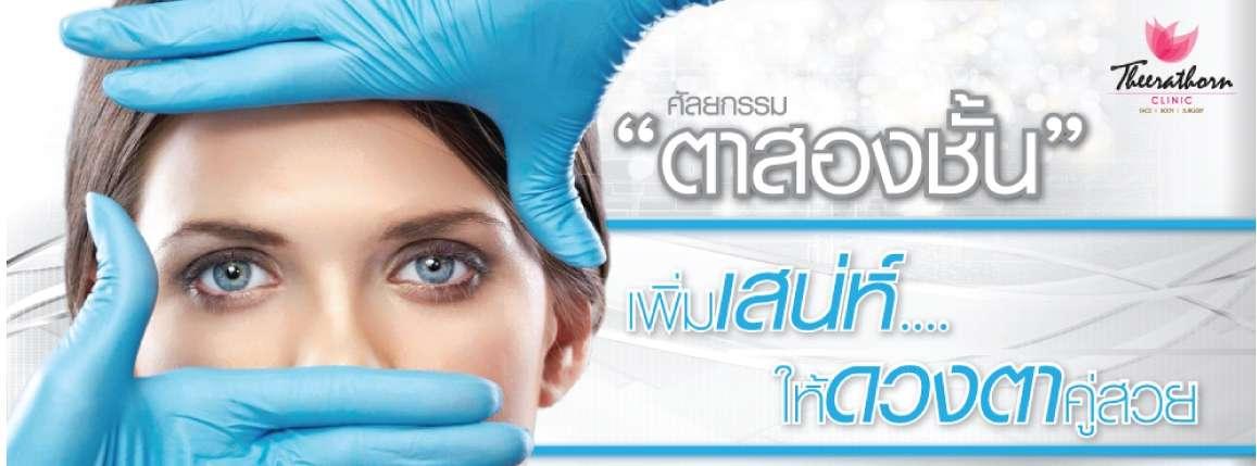 9.รีวิวศัลยกรรมตา (2)