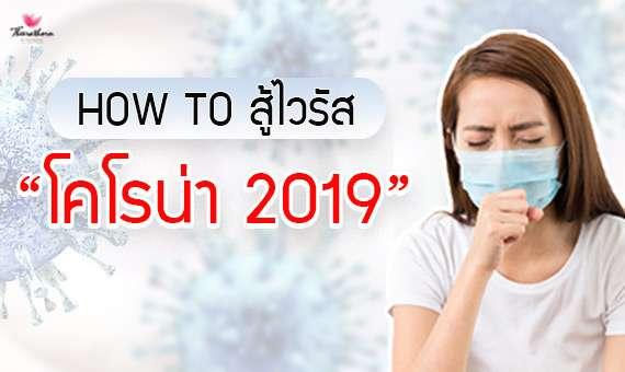 How to สู้ ไวรัส โคโรน่า 2019 โควิด-19 ป้องกันโควิด-19 ล้างมือยังไง ธีระธรฌ์ หมอกัน