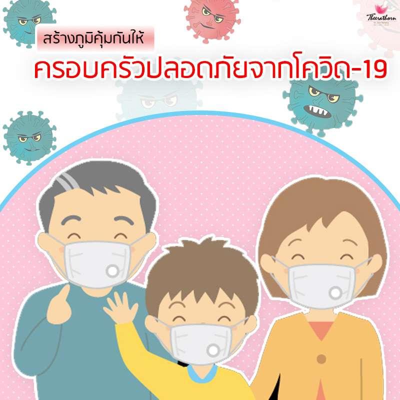 How to สู้ ไวรัส โคโรน่า 2019 โควิด-19 ป้องกันโควิด-19 ล้างมือยังไง ปกป้องครอบครัวจากโควิด-19