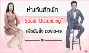 ธีระธรฌ์ หมอกัน โควิด-19 Social Distancing ยับยั้ง COVID-19