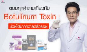 หมอกัน-ธีระธรฌ์คลินิก-ฉีดโบท็อกซ์ที่ไหนดี-โบท็อกซ์-Botox-โบท็อกซ์ช่วยแก้อะไรได้บ้าง
