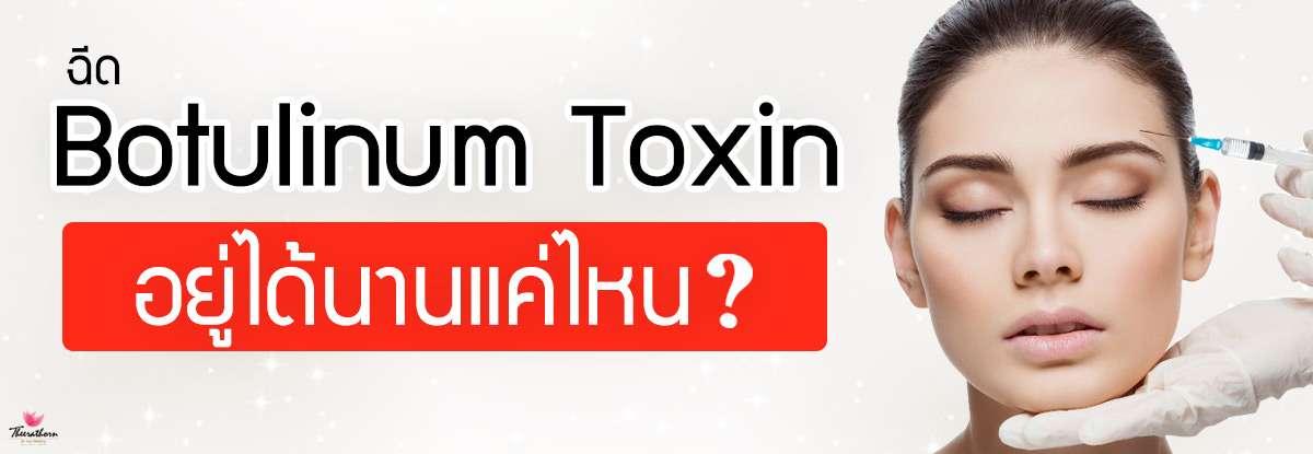 หมอกัน-ธีระธรฌ์คลินิก-ฉีดโบท็อกซ์ที่ไหนดี-โบท็อกซ์-Botox-โบท็อกซ์ช่วยแก้อะไรได้บ้าง-โบท็อกซ์เหมาะกับใครบ้าง-โบท็อกซ์แต่ละยี่ห้อ-โบท็อกซ์ยี่ห้อไหนดี-ฉีดโบท็อกซ์ที่ไหนดี-โบท็อกซ์-Botox-โบท็อกซ์อยู่ได้นานแค่ไหน