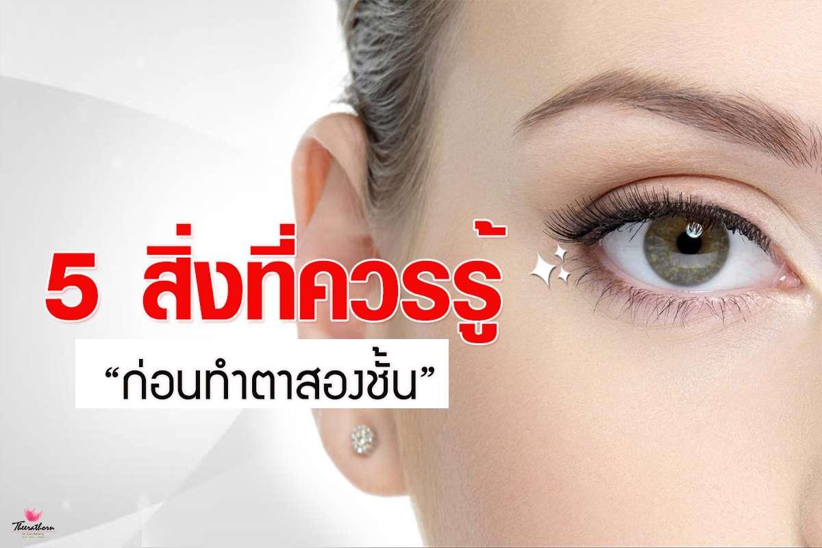 ปัญหาเรื่องตา-ทำตาสองชั้น-ข้อควรรู้ก่อนทำตา-ธีระธรฌ์คลินิก-หมอกัน