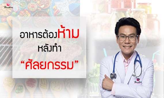 อาหารต้องห้ามหลังทำศัลยกรรม-อาหารแสลงหลังทำศัลยกรรม-หมอกัน-ธีระธรฌ์คลินิก