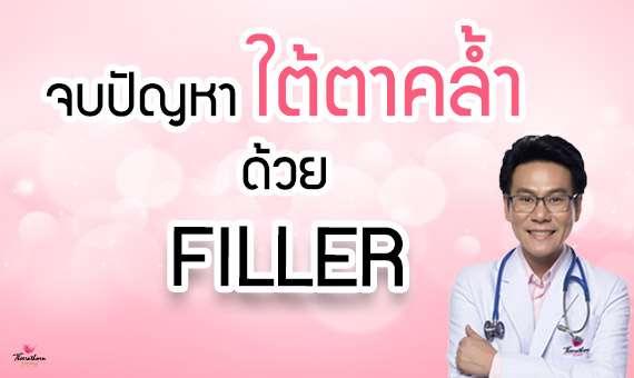 จบปัญหาใต้ตาคล้ำด้วย FILLER-จบปัญหาใต้ตาด้วย FILLER-ฉีดฟิลเลอร์ที่ไหนดี-หมอกัน-ธีระธรฌ์คลินิก-ฟิลเลอร์แต่ละยี่ห้อต่างกันยังไง-การเตรียมตัวก่อนฉีดฟิลเลอร์-หลังฉีดฟิลเลอร์ดูแลตัวเองยังไง-รีวิวฟิลเลอร์ใต้ตา