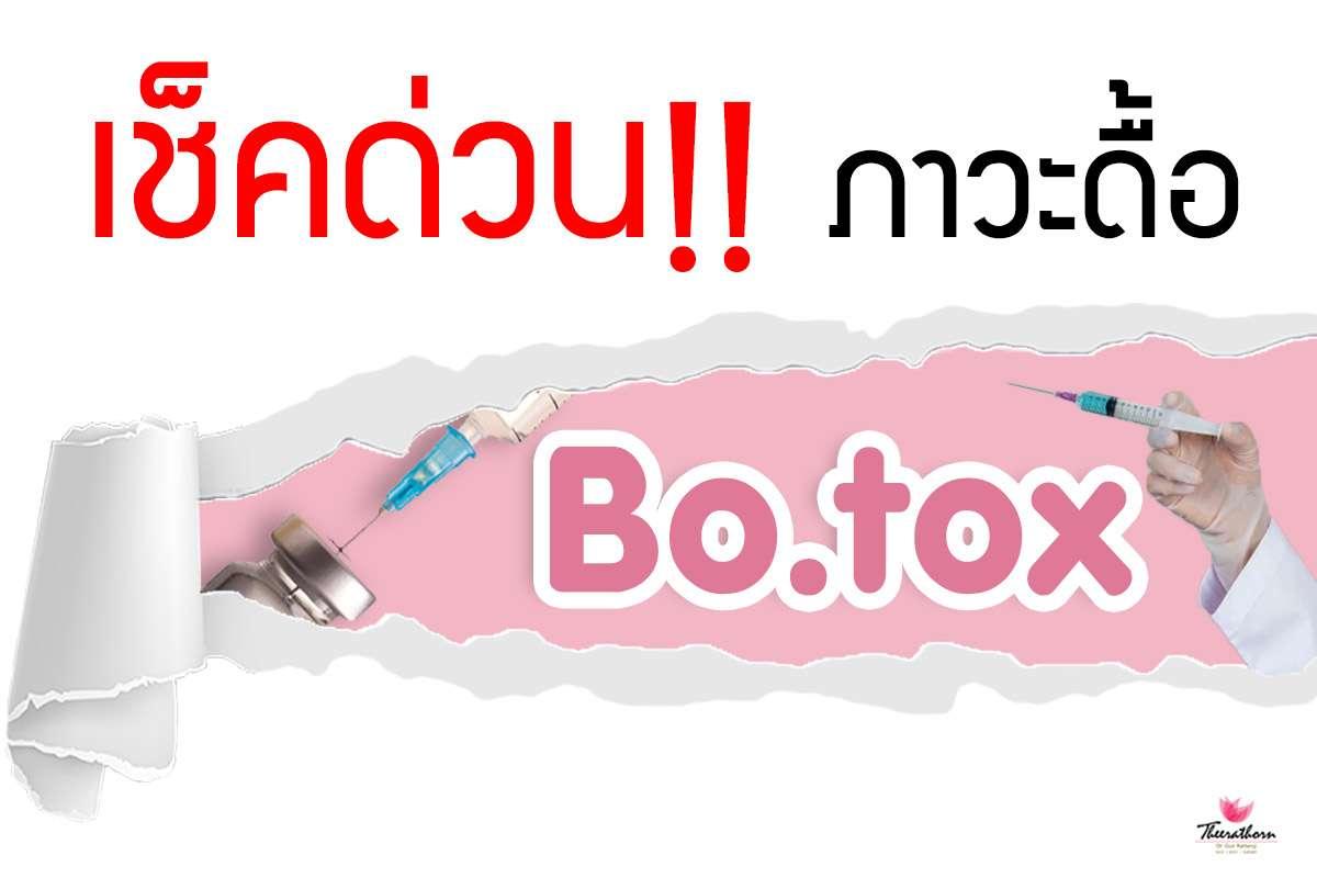 เช็คด่วน!! ภาวะดื้อโบท็อกซ์ -รู้ได้ไงว่ามีอาการดื้อโบท็อกซ์-เคล็ดลับง่ายๆ เมื่อเจออาการดื้อโบท็อกซ์-หมอกัน-ธีระธรฌ์คลินิก
