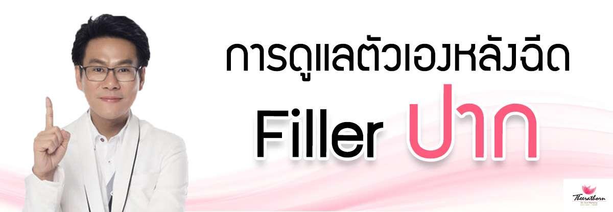ปั้นปากกระจับ อวบอิ่ม ด้วย FILLERฟิลเลอร์-ฉีดฟิลเลอร์ที่ไหนดี-หมอกัน-ธีระธรฌ์คลินิก-ฟิลเลอร์แต่ละยี่ห้อต่างกันยังไง-การเตรียมตัวก่อนฉีดฟิลเลอร์-หลังฉีดฟิลเลอร์ดูแลตัวเองยังไง-รีวิวฟิลเลอร์ปาก