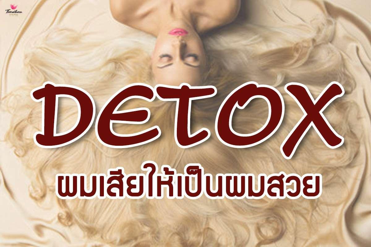 Detox ผมเสียให้เป็นผมสวย-เลมอล-ชาเขียว-น้ำแอปเปิลไซเดอร์ -โยเกิร์ต-เบกกิ้งโซดา-น้ำมันมะพร้าว