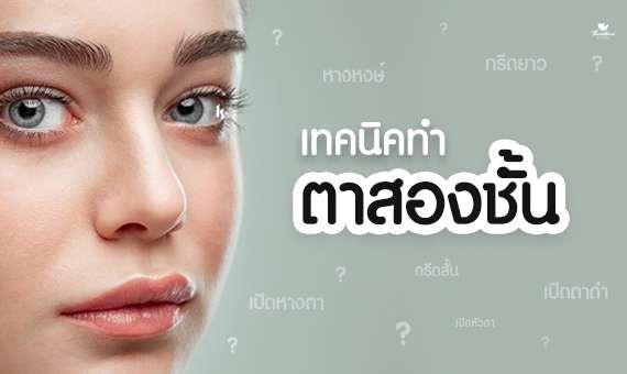 เทคนิคทำตา-เปิดหัวตาหางตา-กรีดยาว-กรีดสั้น-ทำตา-แก้ตา-ทำตาที่ไหนดี-หมอกัน-ธีระธรฌ์คลินิก