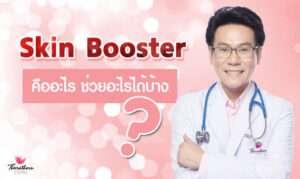 Skin Booster คืออะไร?-Skin Booster ช่วยอะไรได้บ้าง?-Skin Booster เหมาะกับใครบ้าง?- Skin Booster ยังมีประโยชน์อะไรบ้าง-ธีระธรฌ์คลินิก-หมอกัน