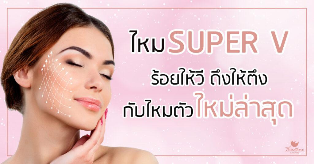 ไหม SUPER V
