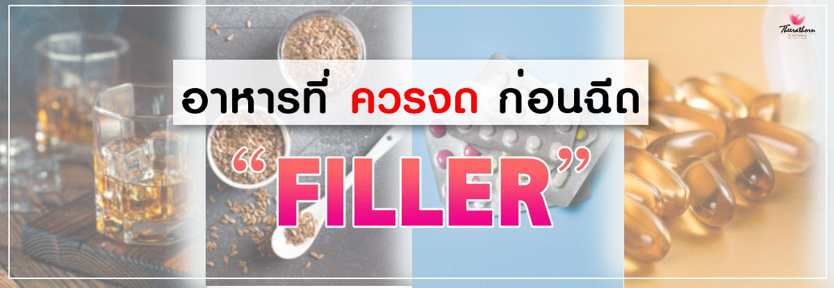 ก่อน-หลังฉีดฟิลเลอร์ควรงดอาหารอะไรบ้าง-การปฏิบัติตัวก่อนการฉีดฟิลเลอร์-การดูแลตัวเองหลังจากฉีดฟิลเลอร์-อาหารที่ควรงดก่อนฉีดฟิลเลอร์-อาหารที่ทำให้แผลหายเร็วหลังฉีดฟิลเลอร์-หมอกัน-ธีระธรฌ์คลินิก