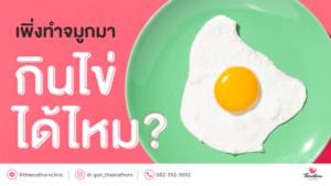 ทําจมูกกินไข่ได้ไหม หลังทำจมูก ถ้ากินไข่จะทำให้อักเสบ