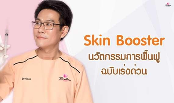 Skin Booster วิตามินผิว