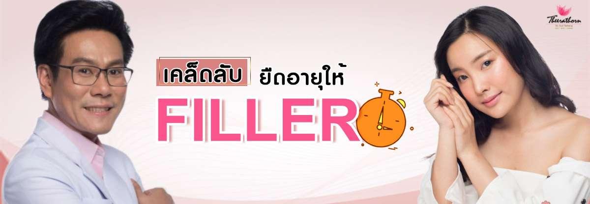 ฟิลเลอร์-ฟิลเลอร์คืออะไร-Filler-การเตรียมตัวก่อนฉีดฟิลเลอร์-การดูแลตัวเองหลังฉีดฟิลเลอร์-วิธีตรวจสอบฟิลเลอร์-ฟิลเลอร์แต่ละยี่ห้อแตกต่างกันอย่างไร-ฟิลเลอร์ Juvederm- ฟิลเลอร์ Restylane-ฟิลเลอร์ Perfectha-ฟิลเลอร์ Neuramis-ทำไมต้องฉีดฟิลเลอร์กับหมอกัน-หมอกัน-ธีระธรฌ์คลินิก