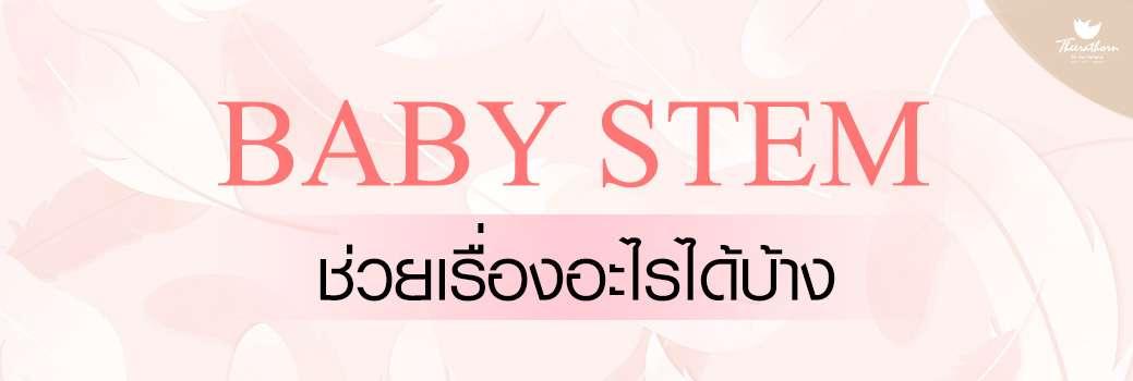 BABY STEM ช่วยเรื่องอะไรได้บ้าง