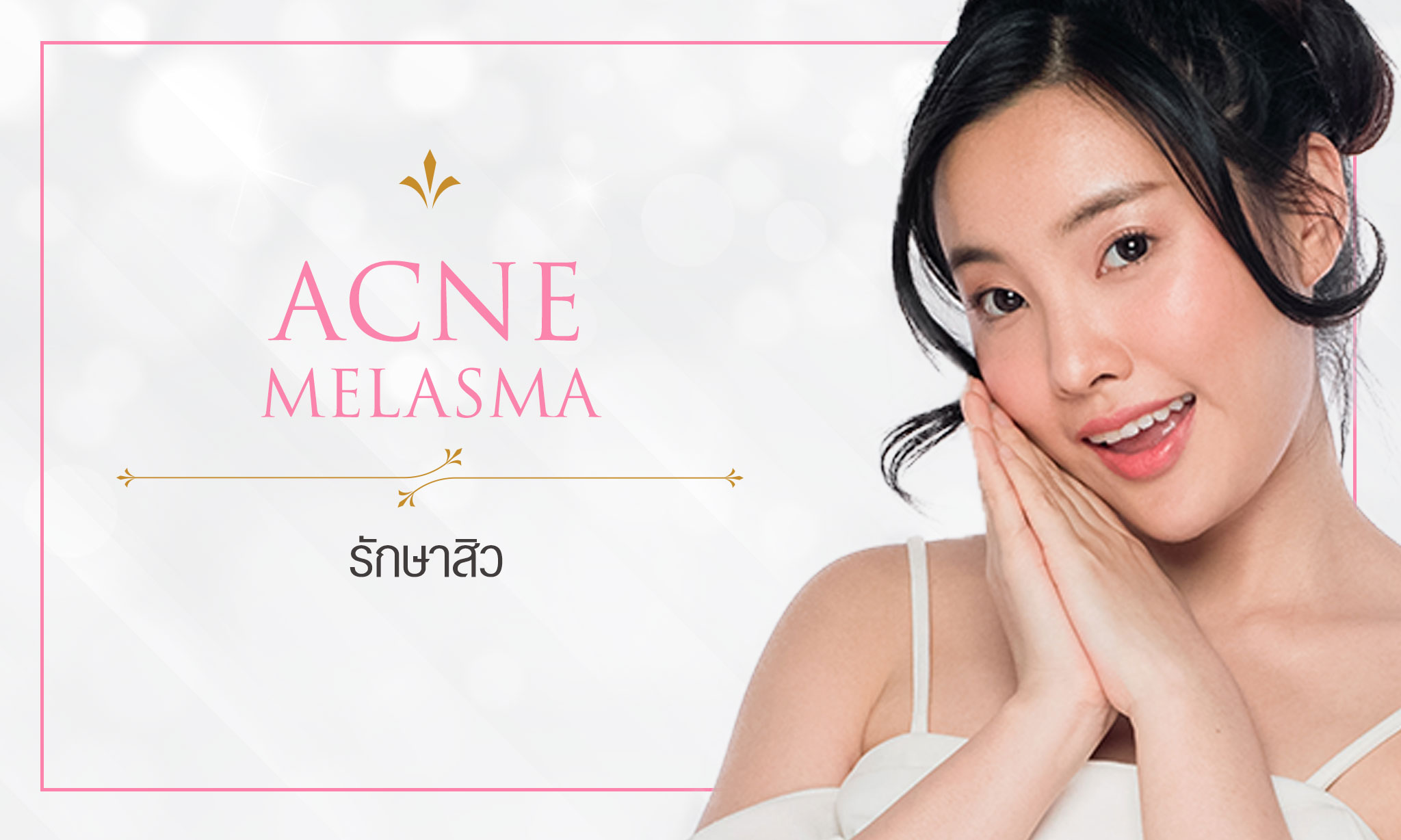 acne-melasma-รักษาสิว-หมอกัน-ธีระธรฌ์